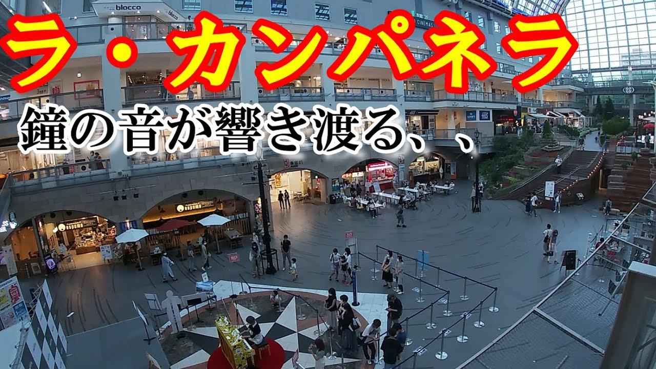 【LovePiano】札幌ファクトリーに置かれたピアノでラ・カンパネラを弾いたら会場全体に鐘の音が響き渡った、、