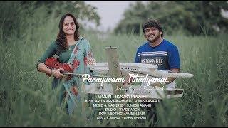 Parayuvan ithadyamayi | Ishq Movie | Violin Cover | Roopa Revathi | Jakes Bejoy | Sid Sriram