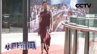 [中国新闻] 新中装走秀在中央广播电视总台上海总站闪亮登场 | CCTV中文国际