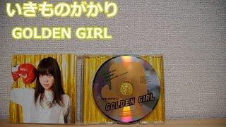 いきものがかり GOLDEN GIRL 開封