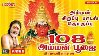 Veeramanidaasan | 108 Amman Poojai | Amman Songs | Tamil Devotional Songs | Aadi Maasam