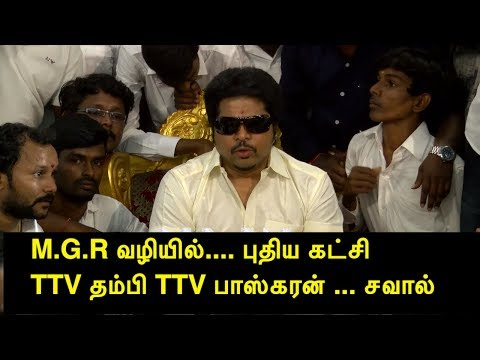 tamil news ttv Dinakaran brother TTV Baskaran has launched  a new political party against ttv Dinakaran tamil news live, tamil live news, tamil news redpix  The political parties are blooming in the absence of Jayalalitha in tamil nadu . After Sasikala's imprisonment, ttv dinakaran   started a new party called the amma makkal munnetra kazhagam. The conflict broke out between Sasikala brother Divakaran and TVV Dinakaran, which let divakaran to start his own news political party under the name of anna munnetra kazhagam. Following this, Sasikala's another nephew and ttv Dinakaran brother TTV Baskaran has launched  a new political party against ttv Dinakaran ,this will be the  3rd political party will be formed in  the Sasikala family.  ttv Dinakaran brother, TTV Baskaran, a new political party, ttv Dinakaran, ttv Dhinakaran, TTV Baskaran, divakaran, amma makkal munnetra kazhagam, ammk, ttv, ttv dinakaran latest,ttv dinakaran latest news , ttv dinakaran news,  tamil news today    For More tamil news, tamil news today, latest tamil news, kollywood news, kollywood tamil news Please Subscribe to red pix 24x7 https://goo.gl/bzRyDm #tamilnewslive sun tv news sun news live sun news  red pix 24x7 is online tv news channel and a free online tv