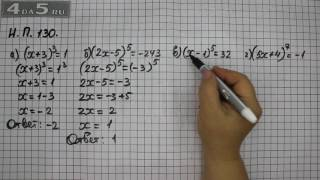 Итоговое повторение 130. Алгебра 7 класс Мордкович А.Г.