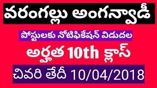 Warangal Anganwadi Teachers Notification Released|| Ts Anganwadi Recruitment