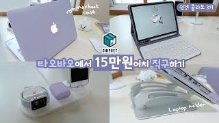 타오바오애플 악세사리 구매하기 /샤오미 선풍기 직구/맥…