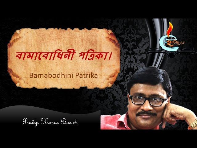 Bamabodhini Patrika (video Lecture in bengali).