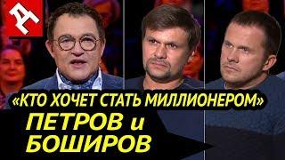 Актуальная пародия. Петров и Боширов на «Кто хочет стать миллионером»