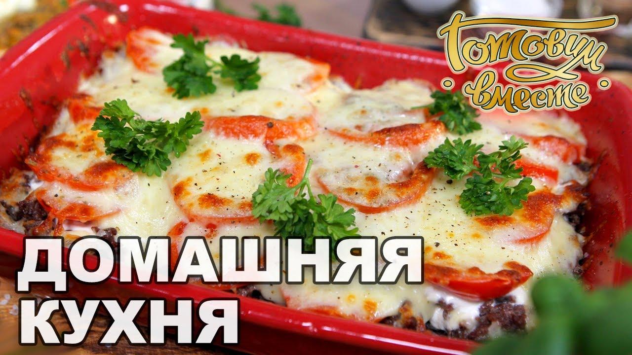 Готовим вместе 39 выпуск от 07.12.2020 Домашняя кухня