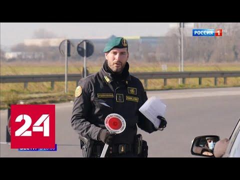 Италия стала новым очагом коронавируса в Европе - Россия 24