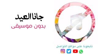 بدون موسيقى: جانا العيد - عبدالمجيد عبدالله