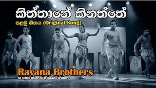 රාවන අවුරුදු ගීතය Ravana Sinhala New Year Song by Ravana Brothers