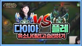 플레티넘5명 vs 다이아4명 + 유소나 (구경꾼 유크스가 나타났다)