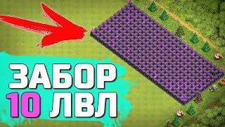 ПРОКАЧАЛ ВЕСЬ ЗАБОР ДО 10 ЛВЛ!!! СКОРО 11 ТХ!! Clash of Clans