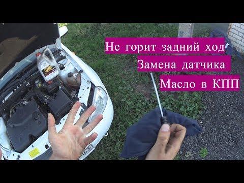 Лада Калина Масло в КПП и не работает свет на задний ход замена датчика