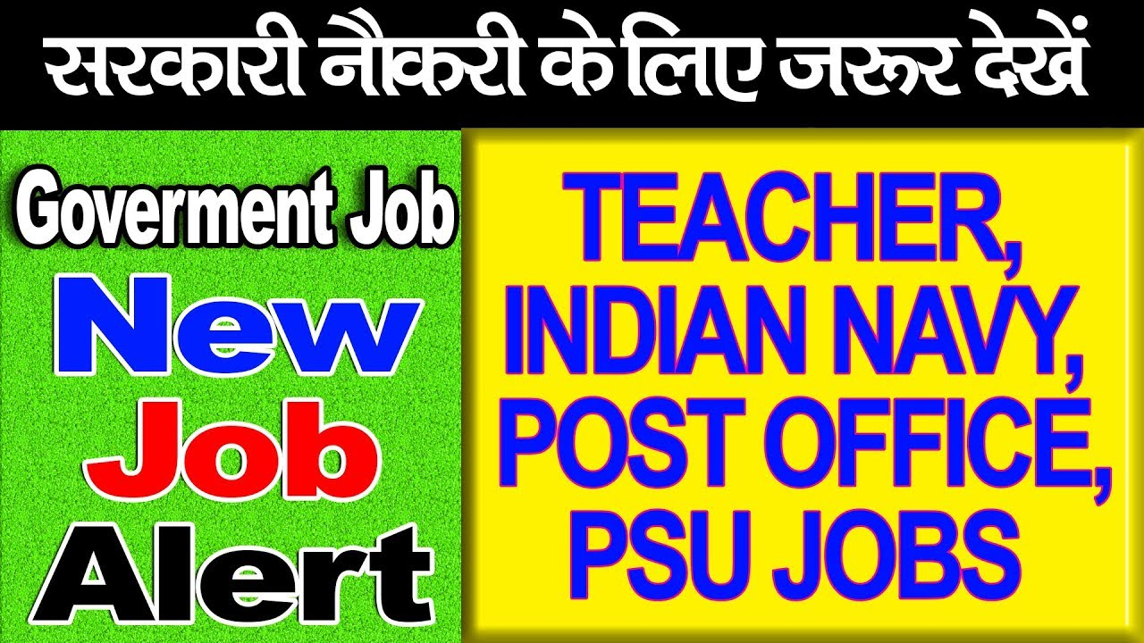 सरकारी नौकरी समाचार | Govt Jobs Vacancy News | TEACHER | NAVY | POST OFFICE | PSU JOBS.