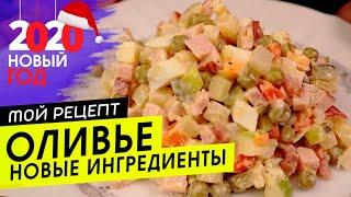 СУПЕР салат оливье С МЯСОМ | Новогодний стол | Новогоднее меню 2020