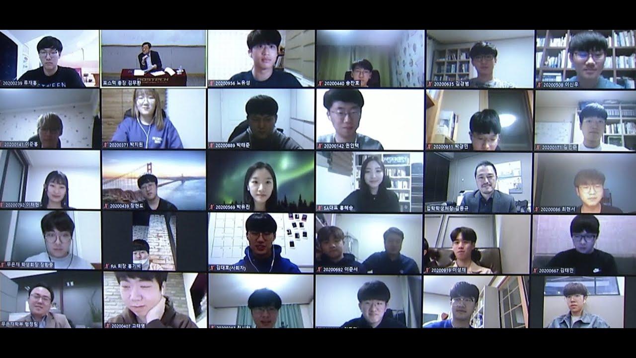 신입생온라인 총장 간담회 (20분 편집)