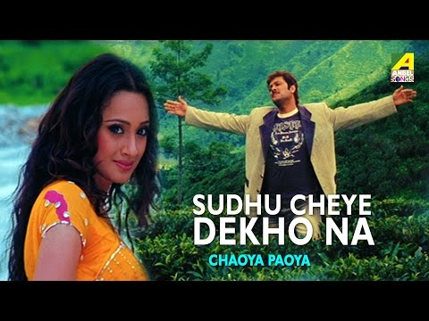 Sudhu Cheye Dekho Na | Chaoya Paoya | Bengali Movie Song | Udit Narayan