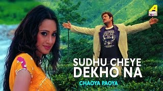 Sudhu Cheye Dekho Na | Chaoya Paoya | Bengali Movie VIdeo Song | Udit Narayan,Dipmala