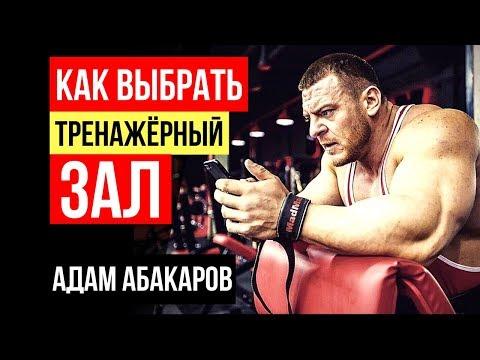 Адам Абакаров: Как выбрать тренажерный зал (спортзал)? Какой фитнес клуб выбрать?