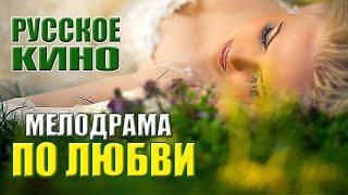 Фильм «По любви», мелодрама, русское кино, HD качество