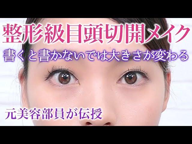 【デカ目】正しい目頭切開メイクで整形級のデカ目を手に入れる