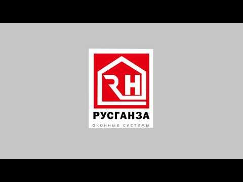"Завод РУСГАНЗА Продактс - лауреат WinAwards Russia/""Оконная компания года-2017"""