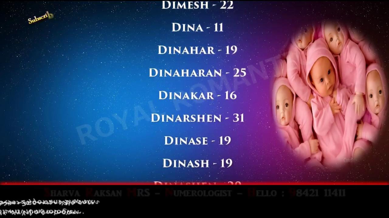 075a01af9cc BOY BABY NAME STARTING WITH D 4- 9842111411 - HINDU INDIAN TAMIL SANSKRIT  MODERN LORD GOD NAME