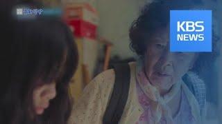 [문화광장] 나문희·김수안, 65년 나이 차 '감쪽같은…