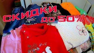 Распродажа / shopping / детская одежда