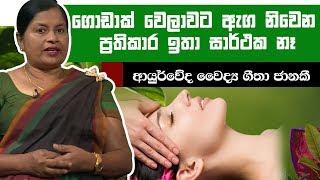 ගොඩාක් වෙලාවට ඇග නිවෙන ප්රතිකාර ඉතා සාර්ථක නෑ | Piyum Vila | 18-06-2019 | Siyatha TV Thumbnail
