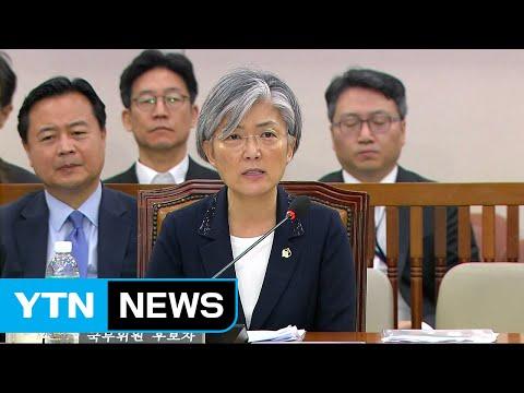 강경화 외교부 장관 후보자 인사청문회 ② / YTN