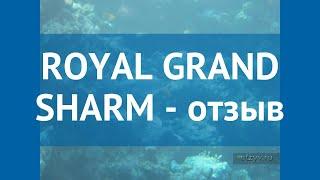 ROYAL GRAND SHARM 5 Египет Шарм-Эль-Шейх отзывы – отель РОЯЛ ГРАНД ШАРМ 5 Шарм-Эль-Шейх отзывы видео