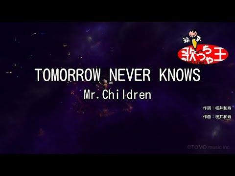 【カラオケ】TOMORROW NEVER KNOWS/Mr.Children