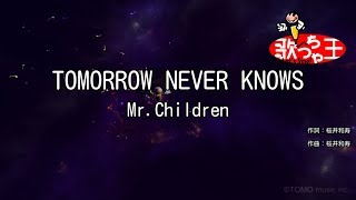 【カラオケ】TOMORROW NEVER KNOWS/Mr.Children