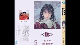"I""s<アイズ>(5)"