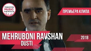 Mehruboni Ravshan - Dusti New Clip 2018 / Мехрубони Равшан - Дусти Клипи нав 2018
