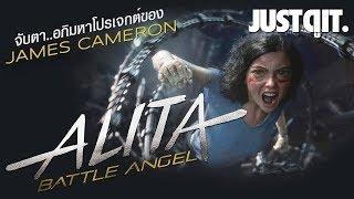 จับตา-alita-battle-angel-อภิมหาโปรเจกต์ของ-james-cameron-justดูit