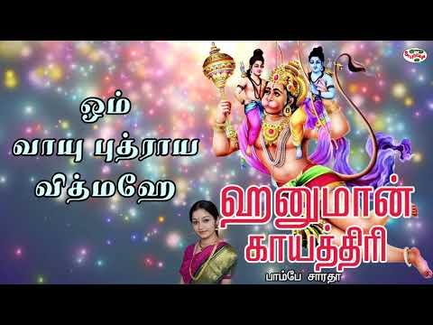 Hanuman Gayatri Mantra With Tamil Lyrics Sung By Bombay Saradha