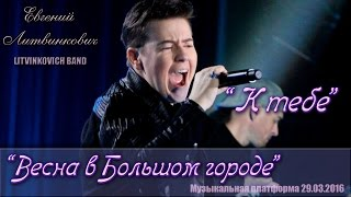 """Евгений Литвинкович """"К тебе"""".Фестиваль """" Музыкальная платформа"""""""