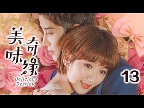 【English Sub】美味奇缘 13丨Delicious Destiny 13(主演:Mike, 毛晓彤)