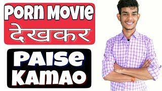 Porn Movies Dekh Kar Kamao Paise    How To Earn Money By Watching Porn Movies