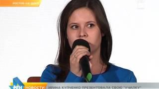 Ирина Купченко презентовала свою «Училку»