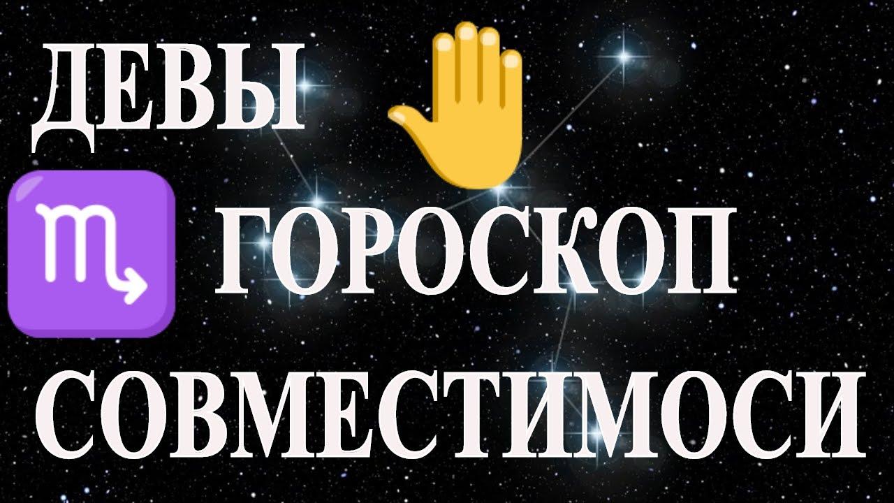 Дева. Гороскоп совмести с другими знаками зодиака для знака Дева