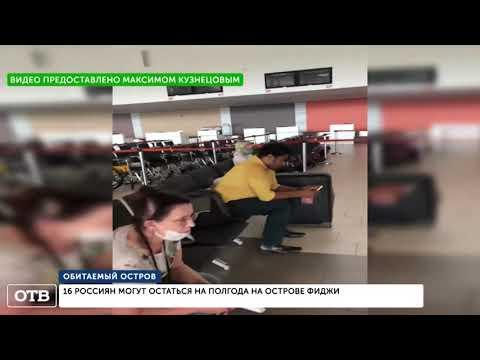 16 россиян могут остаться на полгода на Фиджи из-за коронавируса