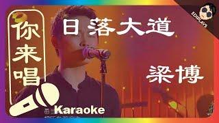 (你来唱) 日落大道 梁博 伴奏/伴唱 Karaoke 4K video