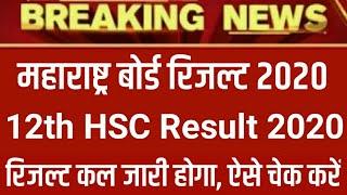 Maharashtra Board 12th Result Date 2020   Maharashtra 12th HSC Result Kab Aayega   HSC Result 2020