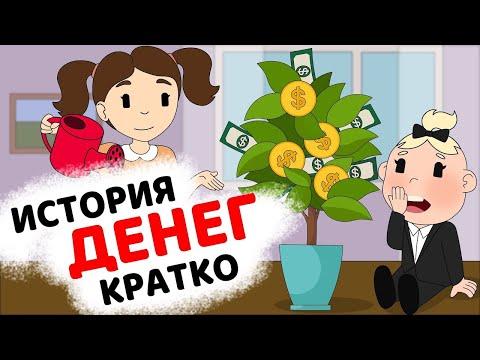 Деньги. Краткая история денег (Анимация) Это Бизнес Детка. Крис 13+