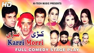 KARRI MORRI (FULL DRAMA) - BEST PAKISTANI COMEDY STAGE DRAMA