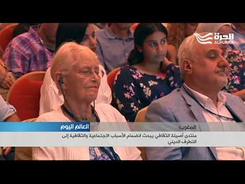 منتدى أصيلة في المغرب يبحث الأسباب الاجتماعية والثقافية للتطرف الديني  - 18:23-2018 / 7 / 20